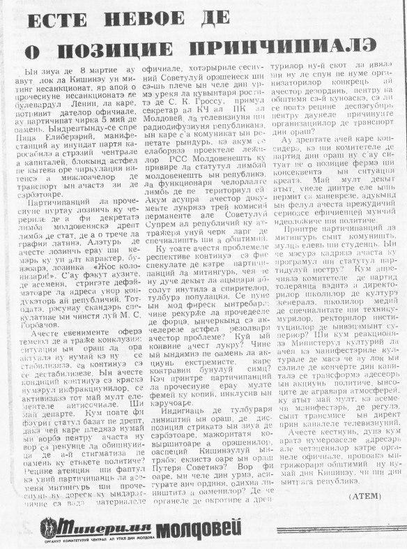 """Mitingul din 8 martie 1989 relatat de """"Tinerimea Moldovei"""" din 12 martie 1989"""